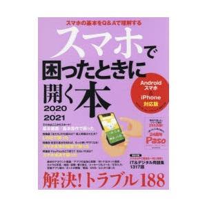 スマホで困ったときに開く本 2020−2021 朝日新聞出版生活・文化編集部/編|dorama2