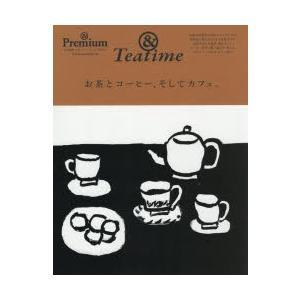 お茶とコーヒー、そしてカフェ。 &Premium特別編集合本「ティータイム」BOOK &Teatime|dorama2