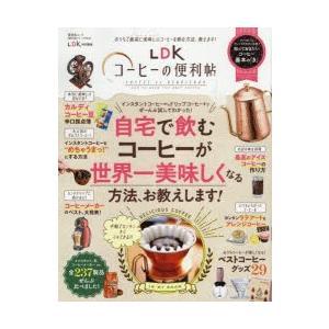 LDKコーヒーの便利帖 〔2020〕 おうちで最高に美味しいコーヒーを飲む方法、教えます!|dorama2