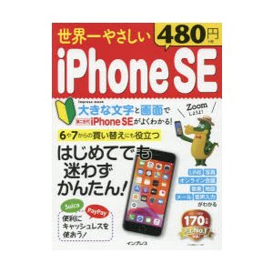 世界一やさしいiPhone SE はじめてでも迷わずかんたん!|dorama2