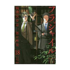 フラジャイル 病理医岸京一郎の所見 18 草水敏/原作 恵三朗/漫画|dorama2