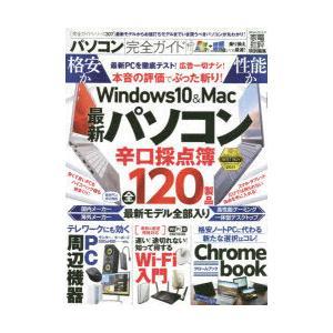 パソコン完全ガイド 〔2021〕 いま買うべきベストなパソコンが丸わかり! dorama2