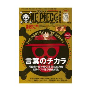 ONE PIECE magazine Vol.11 特集言葉のチカラ 尾田栄一郎/原作|dorama2