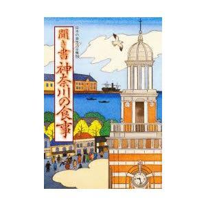 日本の食生活全集 14 聞き書 神奈川の食事|dorama2