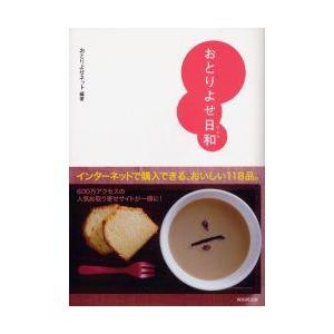 新品本/おとりよせ日和 おとりよせネット/編著|dorama2