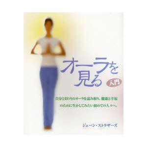 新品本/オーラを見る 入門 自分とまわりのオーラを読み取り、健康と幸福のために生かしてみたい初めての人々へ。 ジェーン・ストラザーズ/著 服部由美/訳|dorama2