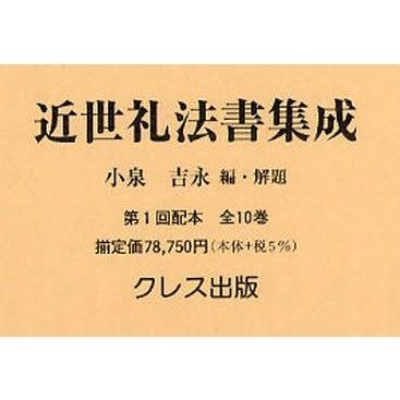 新品本/近世礼法書集成 第1回配本 全10巻 小泉 吉永 編·解題