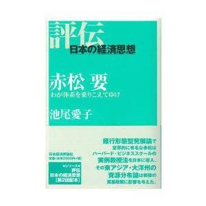 新品本/赤松要 わが体系を乗りこえてゆけ 池尾愛子/著 :n32024218 ...
