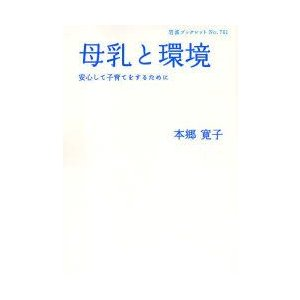 新品本/母乳と環境 安心して子育てをするために 本郷寛子/著 dorama2