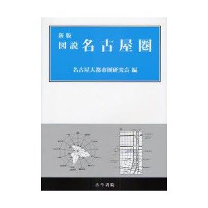 新品本/図説名古屋圏 名古屋大都市圏研究会/編|dorama2