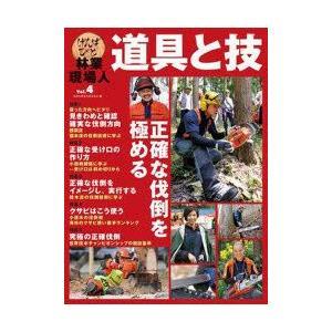 林業現場人道具と技 Vol.4 正確な伐倒を極める 全国林業改良普及協会/編|dorama2