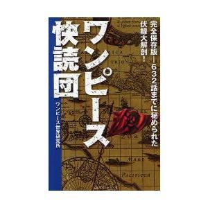 ワンピース快読団 完全保存版 632話までに秘められた伏線大解剖! ワンピース世界研究所/著|dorama2