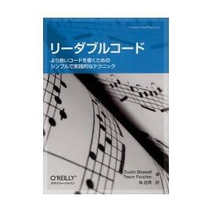 リーダブルコード より良いコードを書くためのシンプルで実践的なテクニック Dustin Boswell/著 Trevor Foucher/著 角征典/訳|dorama2