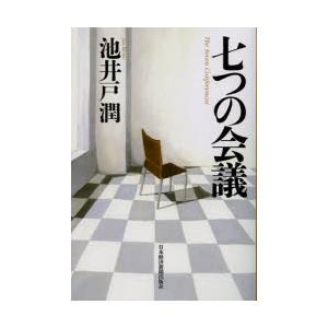 七つの会議 池井戸潤/著|dorama2