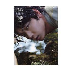 胎響 綾野剛写真集 Itaru Hirama/〔撮影〕 dorama2