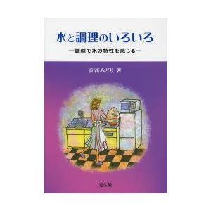 新品本/水と調理のいろいろ 調理で水の特性を感じる 香西みどり/著|dorama2