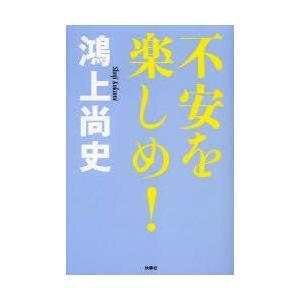 新品本/不安を楽しめ! 鴻上尚史/著|dorama2