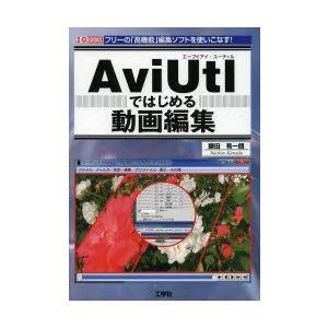 新品本/AviUtlではじめる動画編集 フリーの「高機能」編集ソフトを使いこなす! 勝田有一朗/著 I O編集部/編集 dorama2