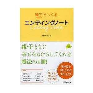 親子でつくるエンディングノート レガシィ/著|dorama2