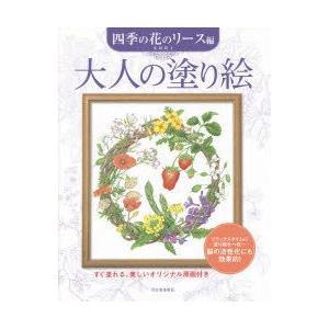 大人の塗り絵 すぐ塗れる、美しいオリジナル原画付き 四季の花のリース編 本田尚子/著|dorama2