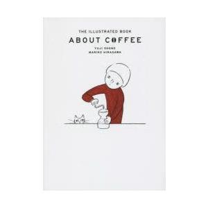 コーヒーの絵本 庄野雄治/作 平澤まりこ/絵|dorama2
