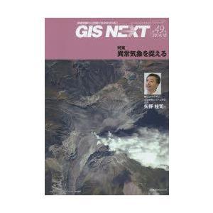 新品本/GIS NEXT 地理情報から空間IT社会を切り拓く 第49号(2014.10) 特集異常気象を捉える|dorama2