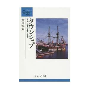 新品本/タウンシップ 土地計画の伝播と変容 金田章裕/著|dorama2