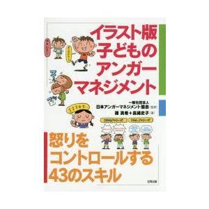 イラスト版子どものアンガーマネジメント 怒りをコントロールする43のスキル 日本アンガーマネジメント協会/監修 篠真希/著 長縄史子/著|dorama2
