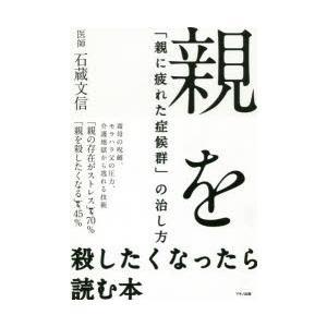 親を殺したくなったら読む本 「親に疲れた症候群」の治し方 石蔵文信/著 dorama2
