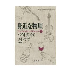 身近な物理 1 バイオリンからワインまで L.G.Aslamazov/〔著〕 A.A.Varlamov/〔著〕 村田惠三/訳 dorama2