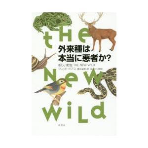 新品本/外来種は本当に悪者か? 新しい野生THE NEW WILD フレッド・ピアス/著 藤井留美/訳|dorama2