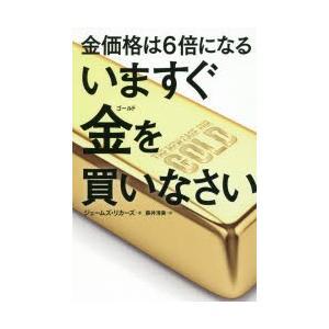 金価格は6倍になるいますぐ金(ゴールド)を買いなさい ジェームズ・リカーズ/著 藤井清美/訳|dorama2