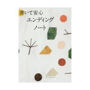 書いて安心エンディングノート 主婦の友社/編|dorama2