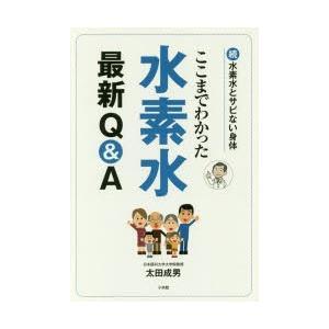 ここまでわかった水素水最新Q&A 水素水とサビない身体 続 太田成男/著 dorama2