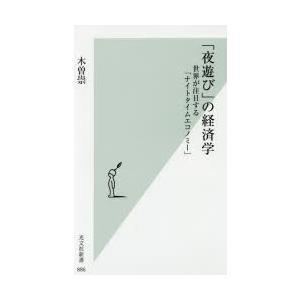 新品本/「夜遊び」の経済学 世界が注目する「ナイトタイムエコノミー」 木曽崇/著 dorama2