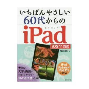 いちばんやさしい60代からのiPad 増田由紀/著|dorama2