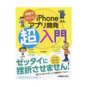 絵解きでわかるiPhoneアプリ開発超入門 七島偉之/著|dorama2