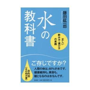 水の教科書 正しい水の飲み方・選び方の実践 藤田紘一郎/著|dorama2