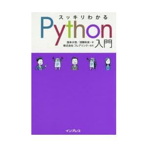 スッキリわかるPython入門 国本大悟/著 須藤秋良/著 フレアリンク/監修|dorama2