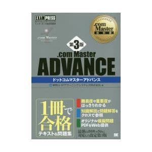 新品本/.com Master ADVANCE NTTコミュニケーションズインターネット検定学習書 NTTラーニングシステムズ株式会社/著|dorama2