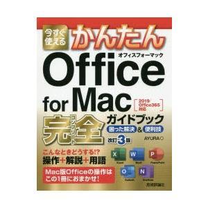 今すぐ使えるかんたんOffice for Mac完全(コンプリート)ガイドブック 困った解決&便利技 AYURA/著 dorama2