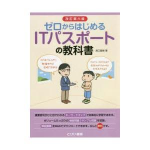 ゼロからはじめるITパスポートの教科書 滝口直樹/著|dorama2