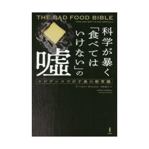科学が暴く「食べてはいけない」の嘘 エビデンスで示す食の新常識 アーロン・キャロル/著 寺町朋子/訳 dorama2
