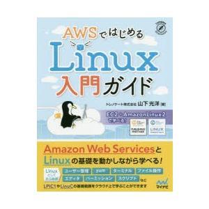 AWSではじめるLinux入門ガイド 山下光洋/著|dorama2