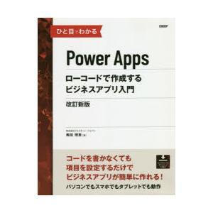 ひと目でわかるPower Appsローコードで作成するビジネスアプリ入門 奥田理恵/著|dorama2