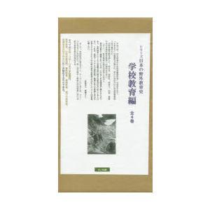 シリーズ日本の野外教育史 学校教育編 4巻セット 高荷英久/編·解説