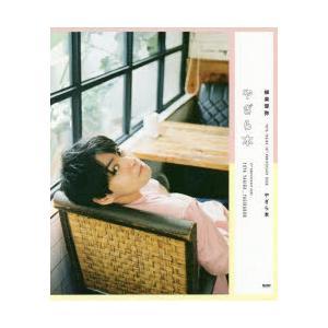 柳楽優弥やぎら本 30th ANNIVERSARY BOOK 柳楽優弥/著 dorama2