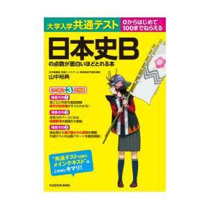 大学入学共通テスト日本史Bの点数が面白いほどとれる本 0からはじめて100までねらえる 山中裕典/著|dorama2