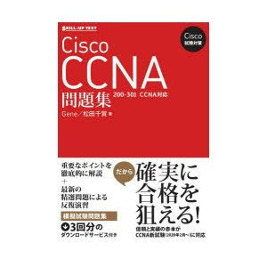 Cisco CCNA問題集 Gene/著 松田千賀/著|dorama2