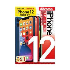 ゼロからはじめるiPhone 12スマートガイド〈ドコモ完全対応版〉 リンクアップ/著|dorama2